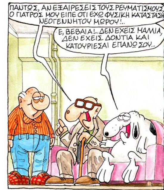 Σκίτσο του Αρκά