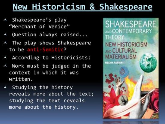 Ο Νέος Ιστορισμός και ο Shakespeare
