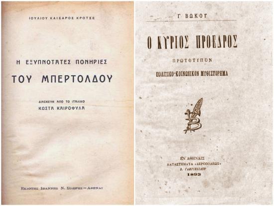Νεοελληνικός λογοτεχνικός κανόνας
