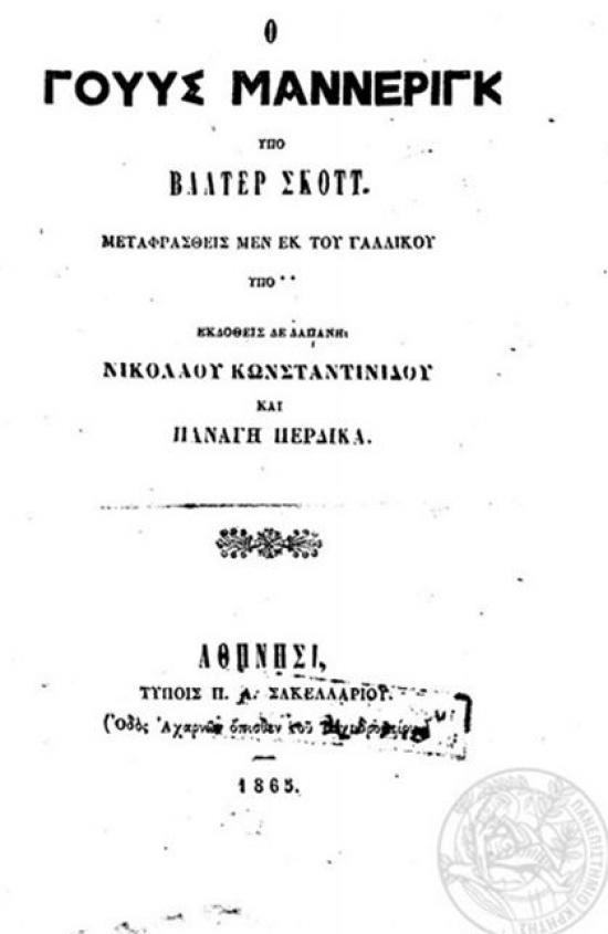 Ο Walter Scott στα ελληνικά γράμματα