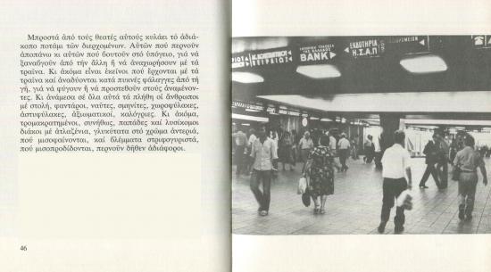 Ομόνοια 1980