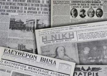 Πρωτοσέλιδα ελληνικών εφημερίδων του 19ου και 20ού αιώνα