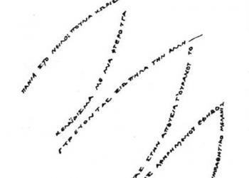Καλλιγράφημα ΙΙ