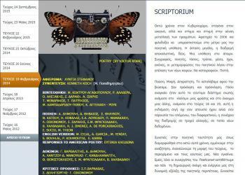 Περιοδικά για την ποίηση Ι: Poeticanet