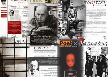 Περιοδικά για την ποίηση ΙΙΙ